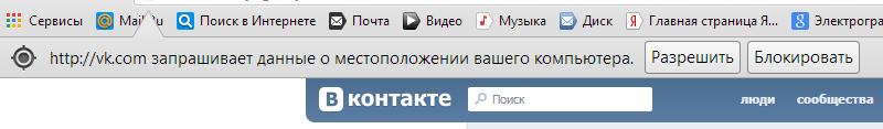 VK.COM запрашивает данные