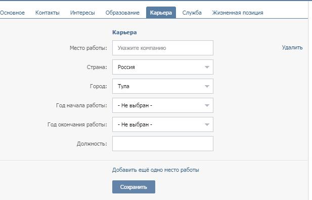 """Вкладка """"карьера"""" вконтакте"""