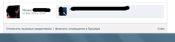 Включение и выключение оповещений  в браузере вконтакте