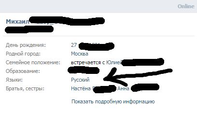 Профиль пользователя ВК