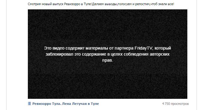 Заблокированное за нарушение авторских прав видео ВК