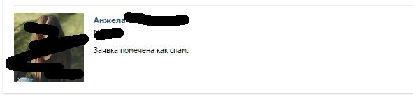 Заявка помечена как спам ВК