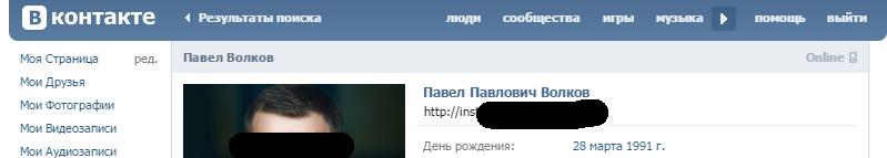 Человек online ВК