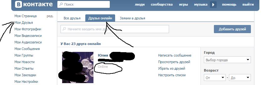 Друзья онлайн ВК