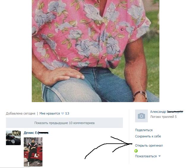 Открытая фотография Вконтакте
