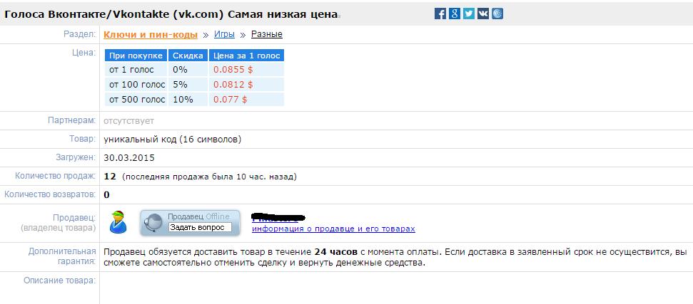 Покупка голосов ВК на сайте плати.ру