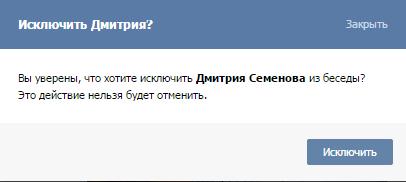 Исключение пользователя из беседы ВК