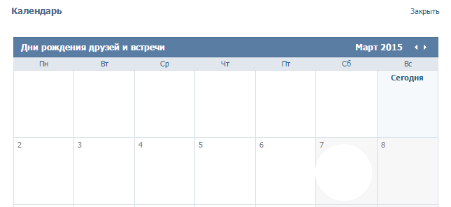 Календарь ВК
