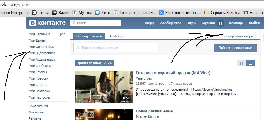 Мои видеозаписи Вконтакте