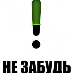 Напоминание вконтакте