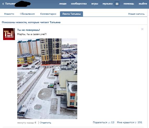 Новостная лента пользователя вконтакте