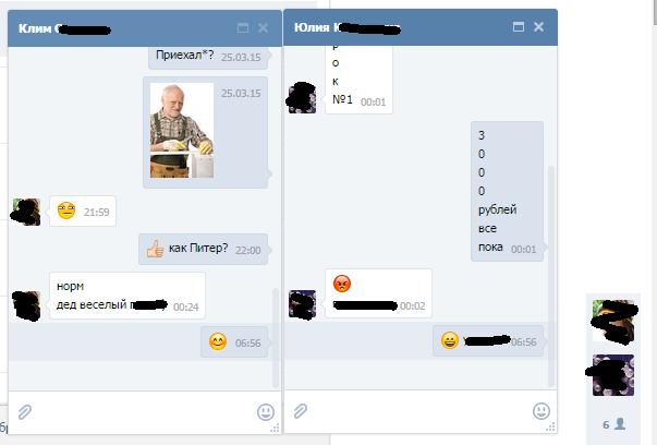 Открытые диалоги вконтакте