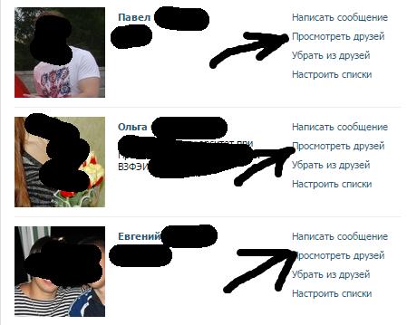 Просмотреть друзей вконтакте