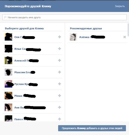 Рекомендуемые друзья вконтакте