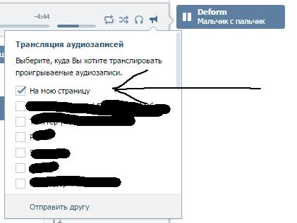 Трансляция аудиозаписей в статус вконтакте