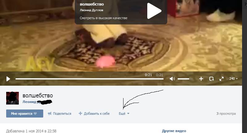 Видеозапись ВК