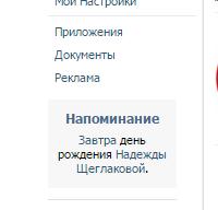 Напоминание о ДР вконтакте
