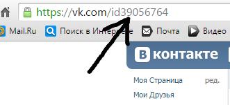 ID вконтакте