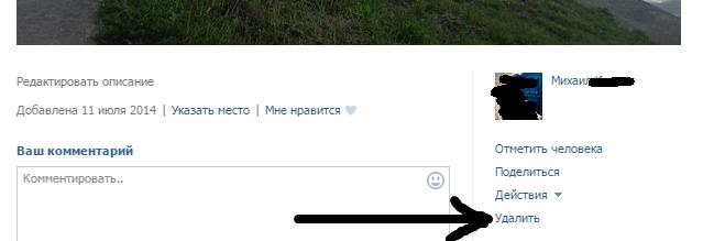 """Кнопка """"удалить"""" в ВК"""