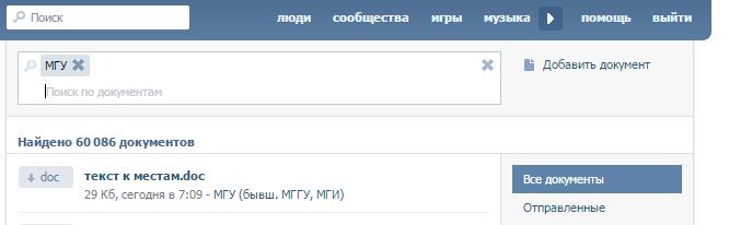 Поиск по документам вконтакте