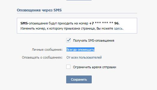 Настройка получения переписки через SMS