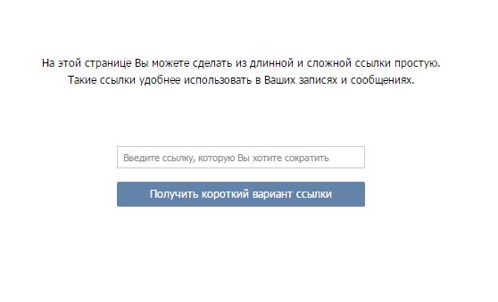 Сервис сокращения ссылок VK.CC
