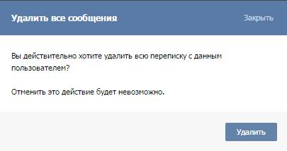 Удалить все сообщения ВК