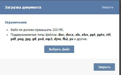 Загрузка документа в ВК