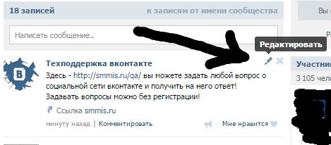 """Кнопка """"редактировать"""" ВК"""