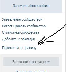 """Кнопка """"перевести в страницу"""" ВК"""