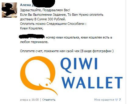 Платежные реквизиты