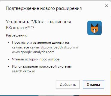 Установка плагина VKfox