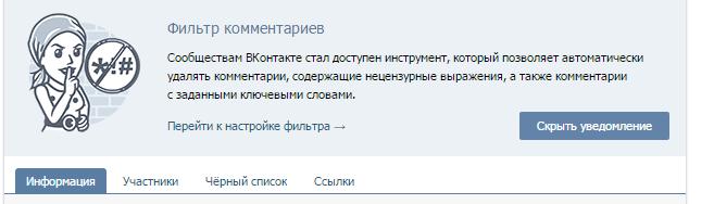 Фильтр комментариев ВК