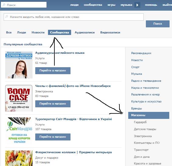 Поиск магазинов вконтакте