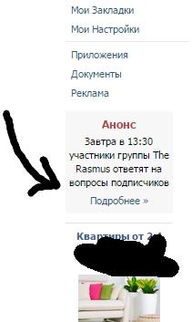 Анонс вконтакте