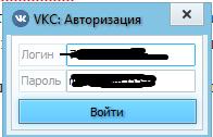 Авторизация в программе VkCommunityParser