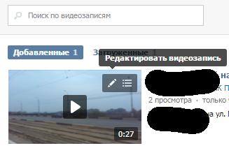 Редактировать видеозапись в ВК