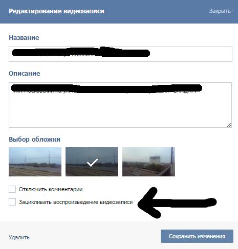 Редактор видеозаписи ВК