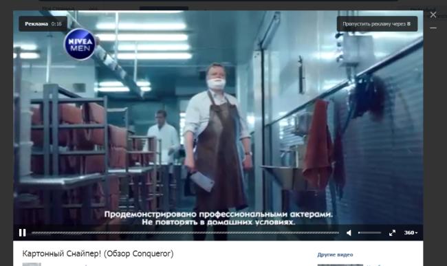 Видеореклама вконтакте
