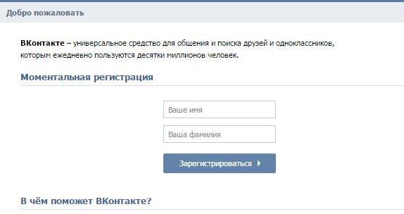 СТРАНИЦА РЕГИСТРАЦИИ/АВТОРИЗАЦИИ НА САЙТЕ VK.COM С РОССИЙСКОГО IP АДРЕСА