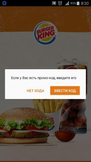 Ввод промо-кода бургер кинг
