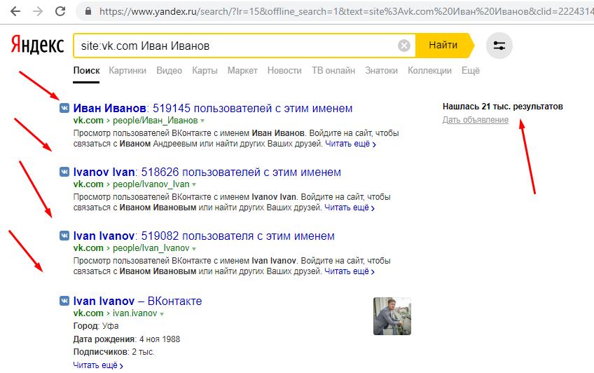 Поиск людей вконтакте через яндекс или гугл