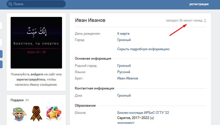 Профиль пользователя вконтакте